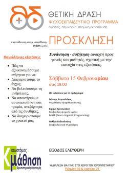 Αφισα καινοτόμος - Αντιγραφήjpg_Page2