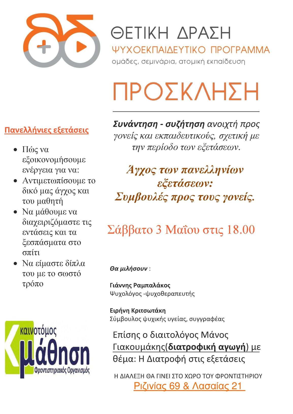 Αφισα καινοτόμος1