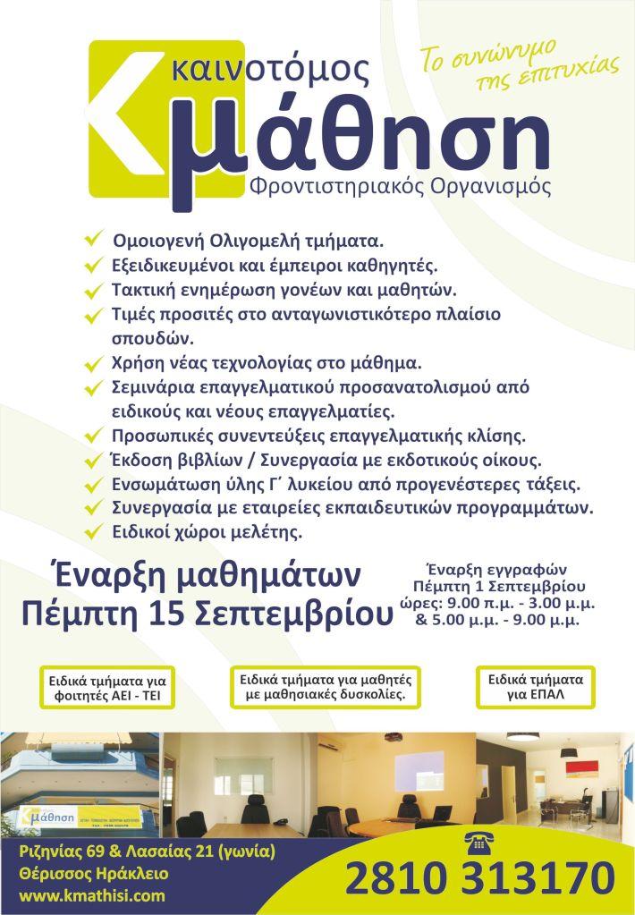 Kainotomos_september2016-2